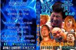 【武骨2015第三戦】藤澤/橋本/HAYATA vs 金本/伊禮/YO-HEY