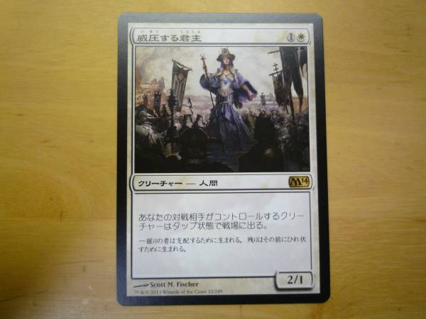 MTG M14 威圧する君主/Imposing Sovereign 日本語 1枚_画像1