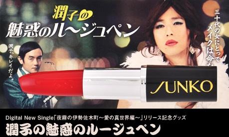 ☆ゆず☆新世界 潤子の魅惑のルージュペン(新品)