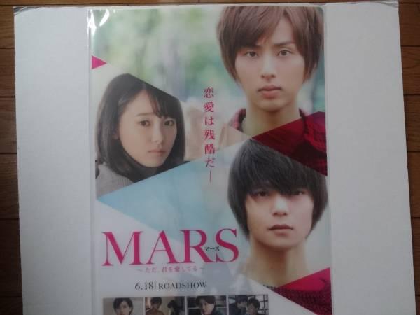 MARS ~ただ、君を愛してる~ 前売り特典 クリアファイル