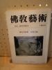 c5【送料無料】仏教芸術1983年密教美術、醍醐天皇と醍醐寺