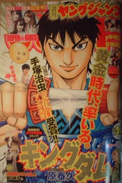 週刊ヤングジャンプ 2013年No.24_画像1
