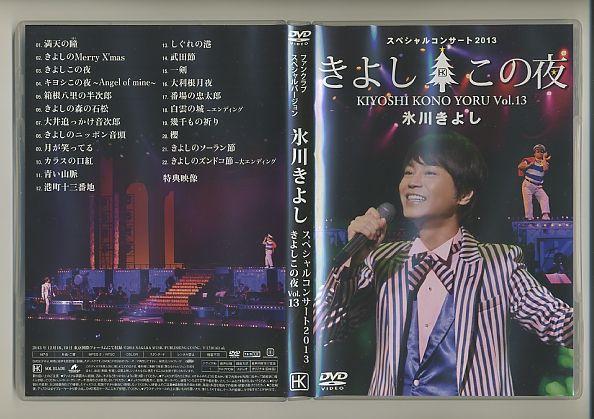 DVD★氷川きよし 2013 きよしこの夜 13 ファンクラブスペシャル