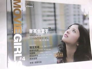 11 MOVIE GIRLS 吉高由里子 桜庭ななみ 堀北真希 大政絢 グッズの画像