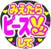 嵐 関ジャニ∞ Kis-My-Ft2 舞祭組 Hey!Say!JUMP! SexyZone A.B.C-Z ジャニーズWEST ジャニーズJr. アリーナ コンサート手作りうちわ