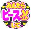 嵐 ザ少年倶楽部 ジャニーズWEST Hey!Say!JUMP! A.B.C-Z ジャニーズJr. 関ジャニ∞ Kis-My-Ft2 手作りうちわ