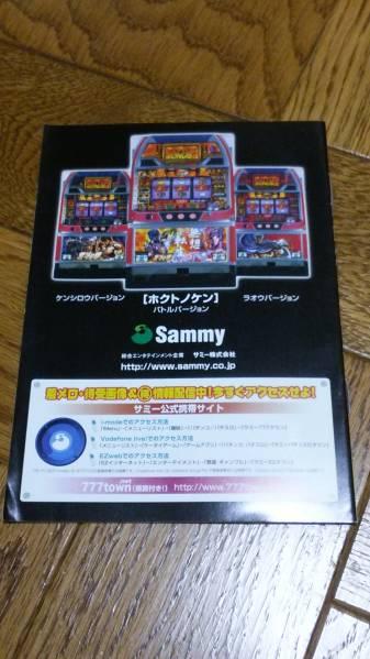 北斗の拳 パチスロ ガイドブック 小冊子 バトルver 遊技カタログ サミー_商品状態は、画像で、ご確認下さいませ。