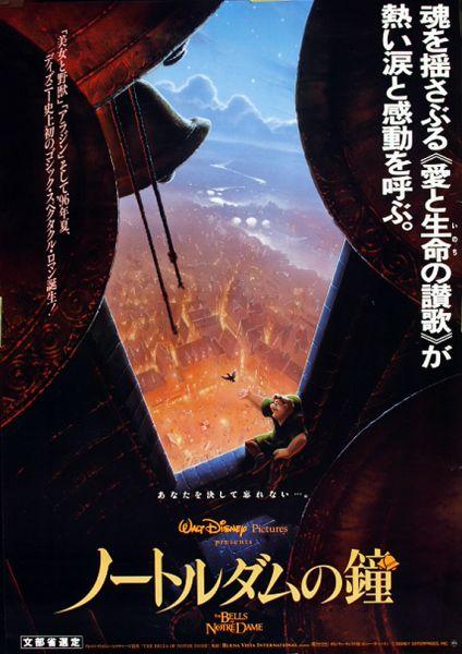 ノートルダムの鐘/ディズニー/2枚B2映画ポスター ディズニーグッズの画像