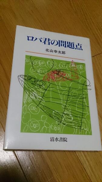ロバ君の問題点 北山幸太郎 直筆サイン入り、清水書院