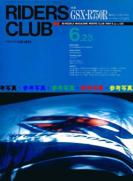 ���C�_�[�X�N���u1989/6.23��GSX-R750R/�[�t�@�[/�J���T�LKR-1S Image1