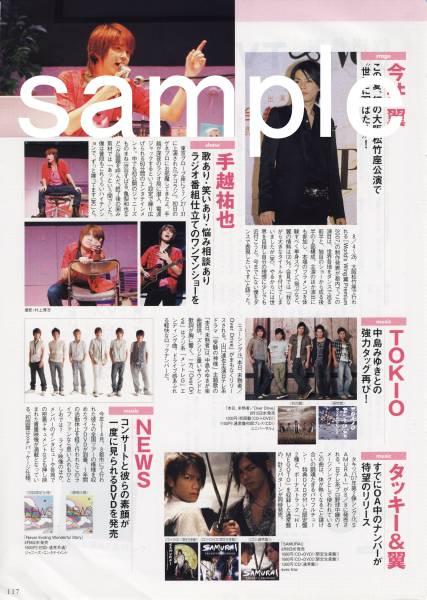 1p◇TVぴあ 2007.8.22号 切抜き 今井翼 NEWS 手越祐也 TOKIO