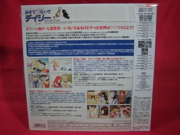 即決1980円◆みすてないでデイジー  L-4★永野のりこ_画像2