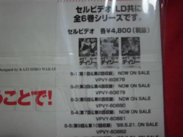 即決1980円◆みすてないでデイジー  L-4★永野のりこ_画像3