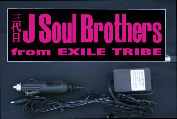 光る プレート 『三代目J Soul Brothers』 EL発光ピンク