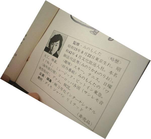 ◆ 文房具 ダイモ 廃盤 昭和レトロ 珍品 稀少 みのもんた 仕様 未使用 ビンテージ アンティーク レアもの _画像3