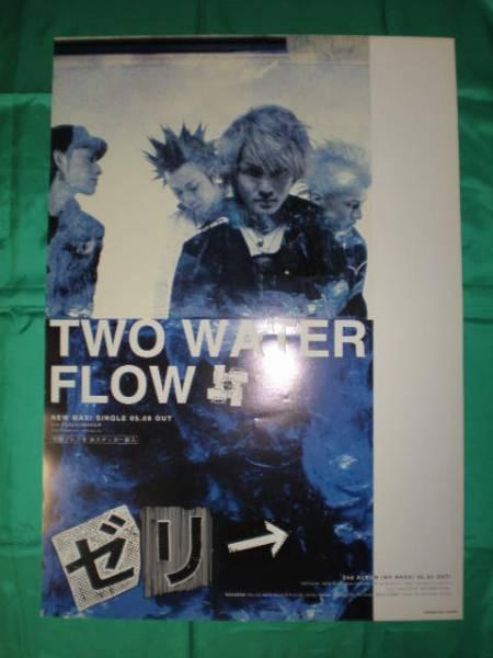 ゼリー ゼリ→ TWO WATER FLOW B2サイズポスター