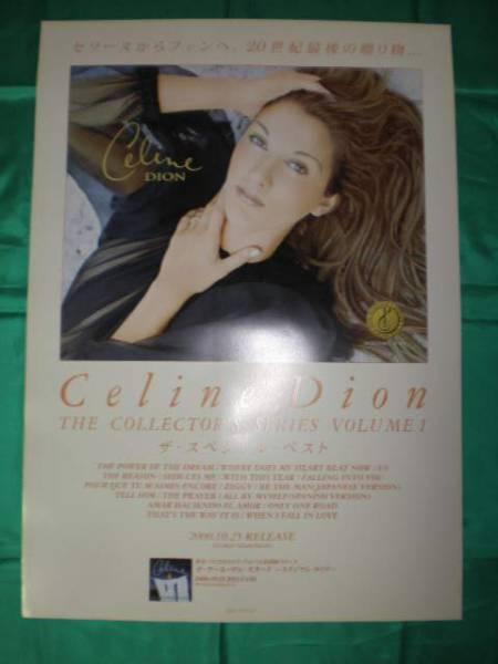 セリーヌディオン ザ・スペシャル・ベスト B2サイズポスター