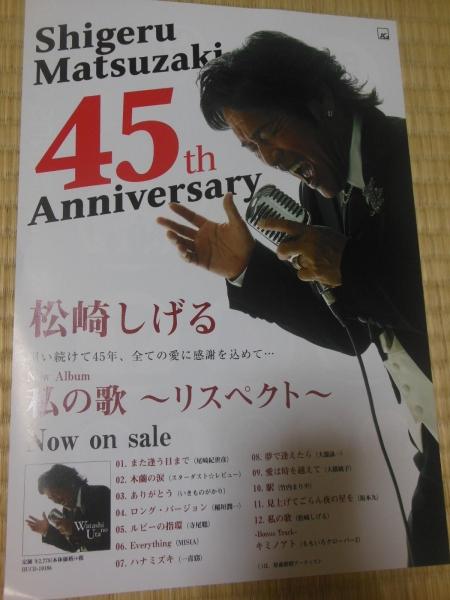 松崎しげる 45th Anniversary★9・6黒フェス★ミニポスター