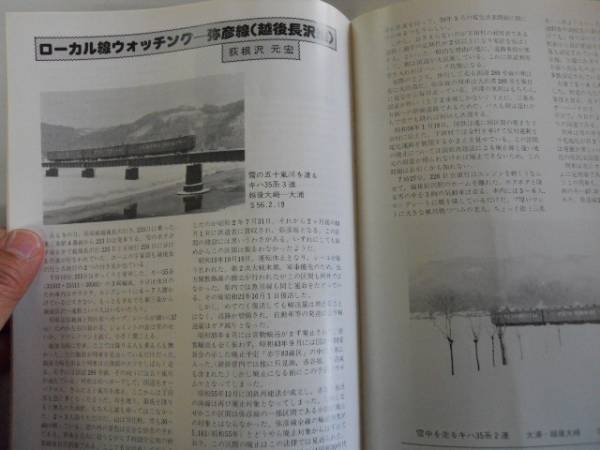 ●レイルファン●198402●旧型客車東武8000系上田交通別府鉄道ハ_画像3