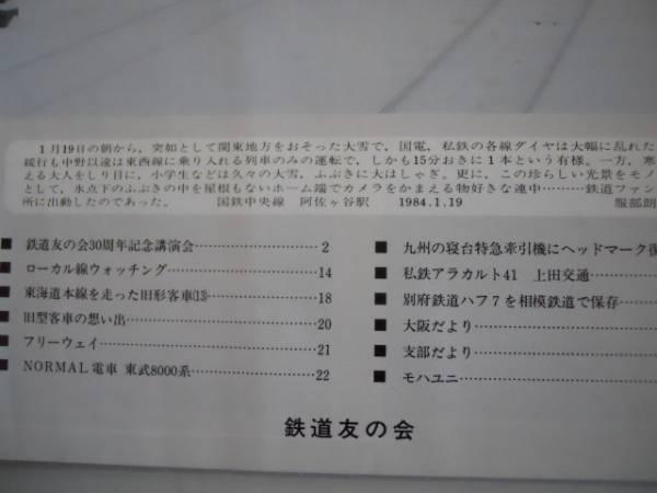●レイルファン●198402●旧型客車東武8000系上田交通別府鉄道ハ_画像2