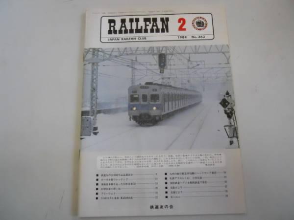 ●レイルファン●198402●旧型客車東武8000系上田交通別府鉄道ハ_画像1