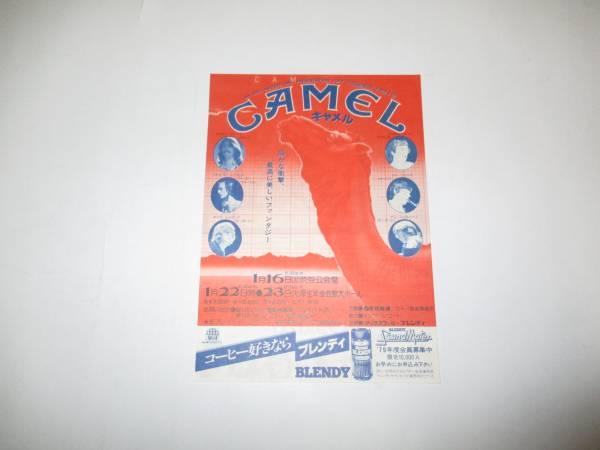チラシ CAMEL キャメル プログレ