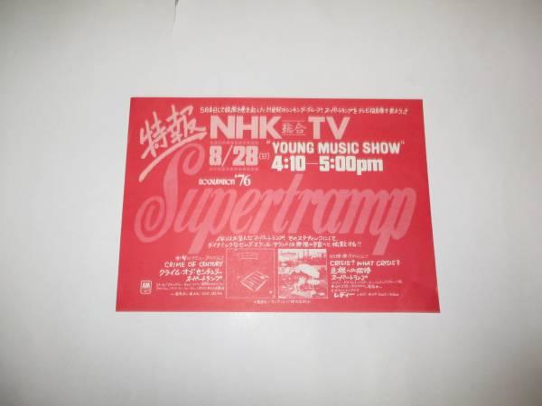 チラシ  スーパートランプ Supertramp 1976