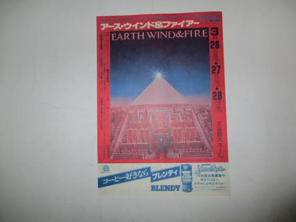 チラシ アースウィンドアンドファイアー Earth, Wind & Fire