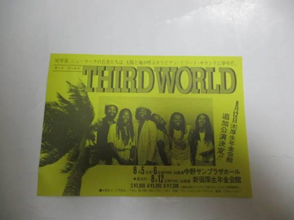 チラシ THIRD WORLD サードワールド レゲエ