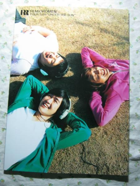 パンフ【 TOUR 2006 '' UNDER THE SUN ''】 レミオロメン ◇