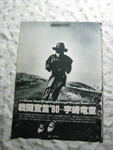 '80【戦闘宣言'80】 宇崎竜童 ♯