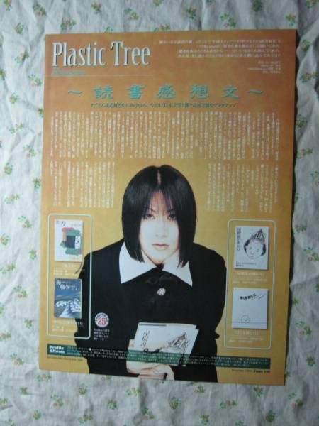 '99【好きな本を紹介】 PLASTIC TREE ♯