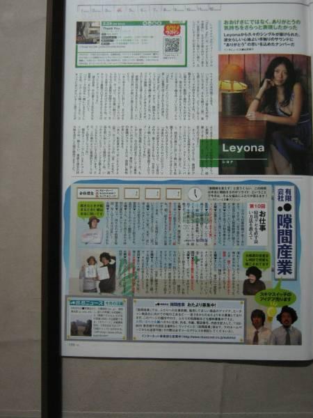 '06【Thank youについて Leyona/連載10回 スキマスイッチ】♯