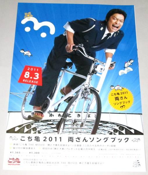 A14 香取慎吾 映画こち亀両さんソングブック 宣伝 ポスター