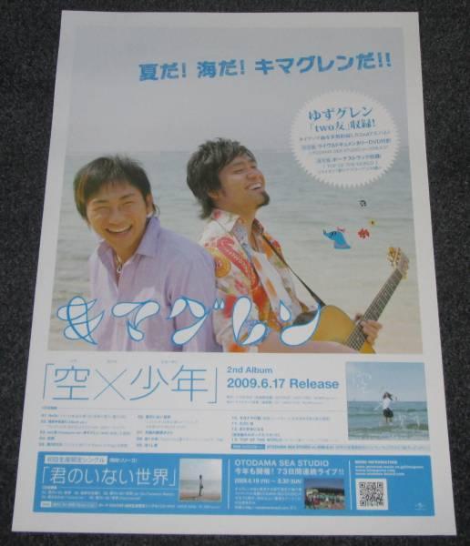 t3 キマグレン  / 空×少年 非売品 告知ポスター