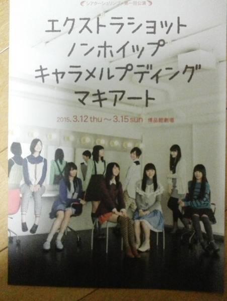 私立恵比寿中学 シアターシュリンプ第1回公演 パンフレット ライブグッズの画像