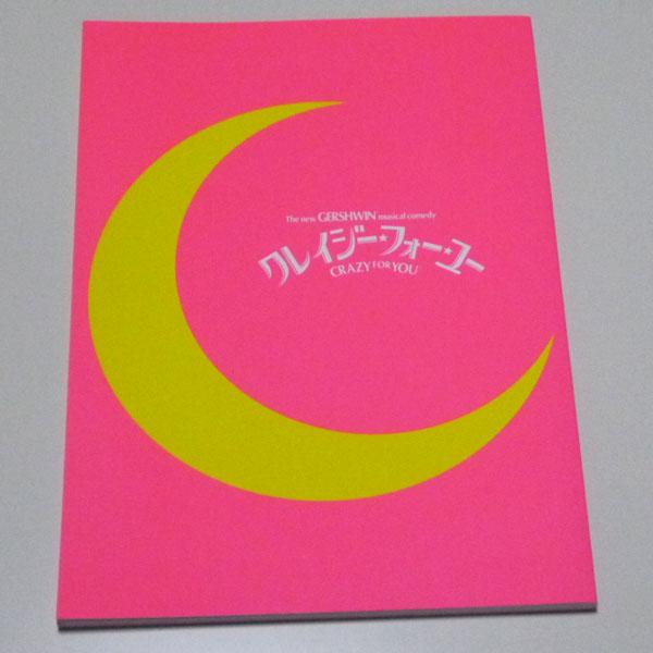 パンフレット◆劇団四季【クレイジー・フォー・ユー】◆