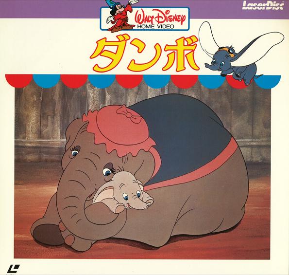 送料無料!ディズニー名作「ダンボ」LD_二カ国語版_良好 ディズニーグッズの画像