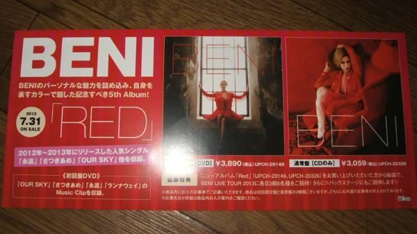 ■ミニポスターCF4■ BENI/RED 非売品!