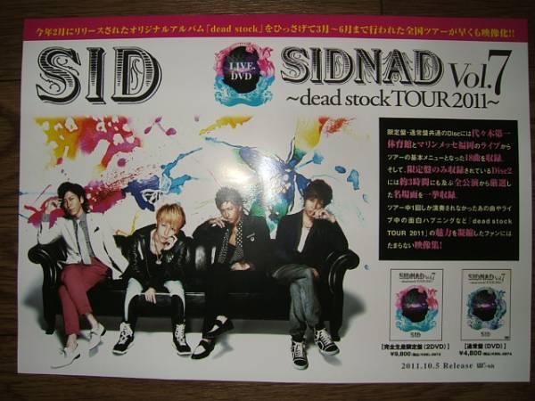 ■販促ミニポスターCF1■ SID/SIDNAD vol.7 非売品!