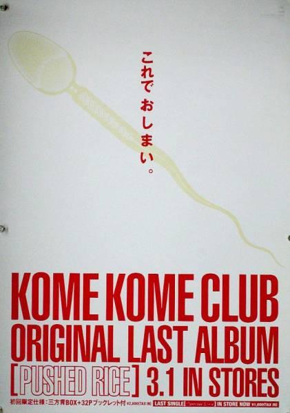 米米クラブ KOME KOME CLUB K2C B2ポスター (L09006)