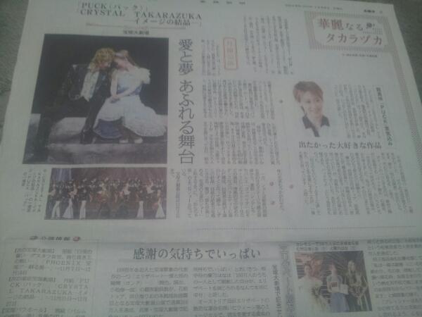 【】宝塚*新聞*龍真咲*新聞*PUCK*愛希れいか*新聞*2014.10.6*