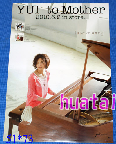 YUI to Mother 告知ポスター