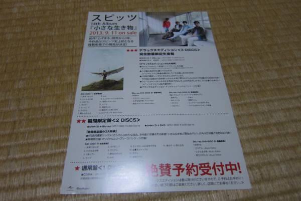 スピッツ cd 発売 告知 チラシ 小さな生き物 アルバム 2013 spitz