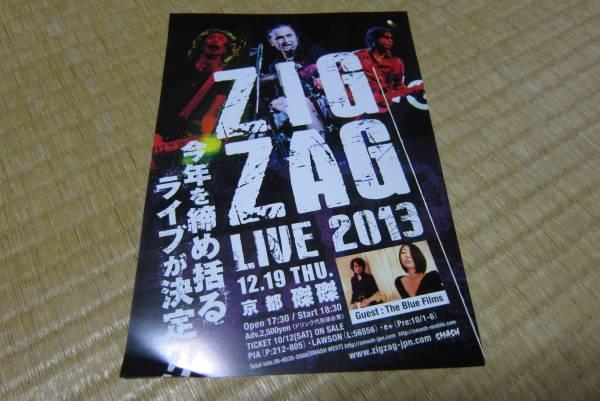 ジグザグ zig zag ライヴ告知チラシ live 2013 京都