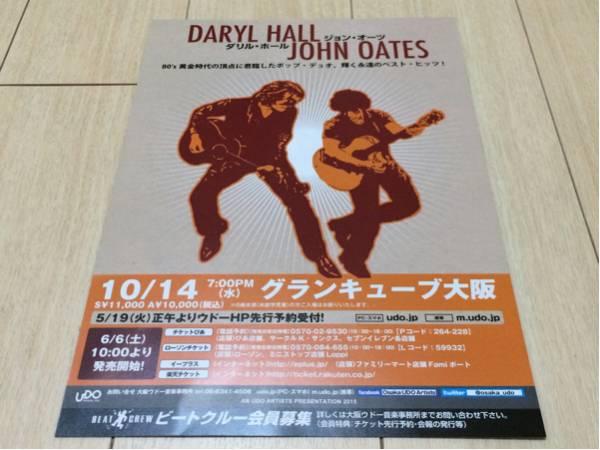 ダリル・ホール & ジョン・オーツ 来日 告知 チラシ ライブ 2015 daryl hall & john oates