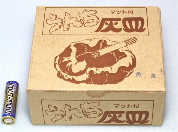 おもしろ雑貨■う◯ち 灰皿マット付「魚食」  _見本の単三乾電池の大きさは5cmです。