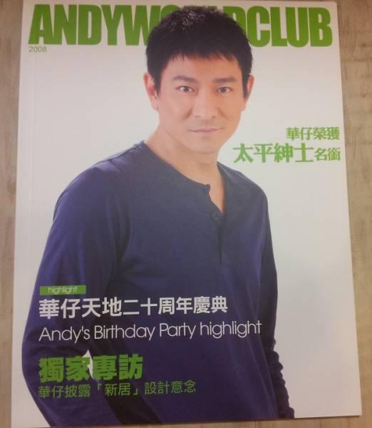 劉徳華 アンディラウ 2008 AWC 会報