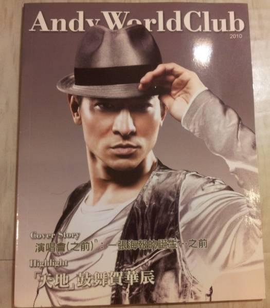 劉徳華 アンディラウ 2010 AWC 会報