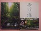 ■ 樹の海 スペシャル・エディション ■ 萩原聖人・井川遙